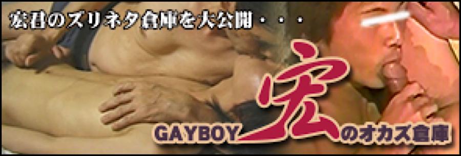 ゲイセックス:GAYBOY宏のオカズ倉庫:男同士射精