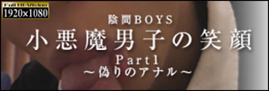 ゲイセックス:小悪魔男子の笑顔~偽りのアナル~Part1:ホモエロ動画