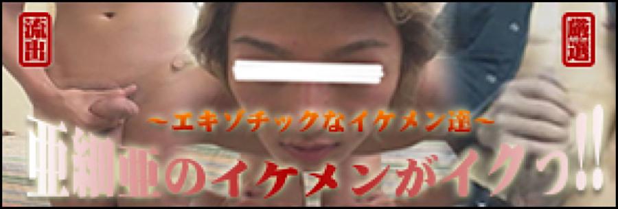 ゲイセックス:亜細亜のイケメンがイクっ!:男同士