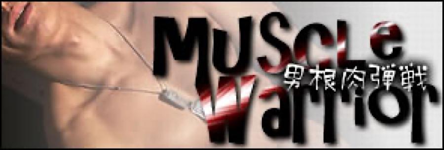 ゲイセックス:muscle warrior ~男根肉弾戦~:ゲイ