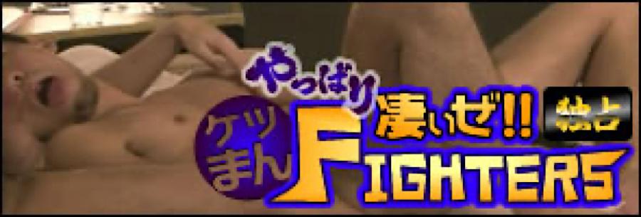 ゲイセックス:独占!やっぱり凄いぜケツマンFighters!!:ホモ