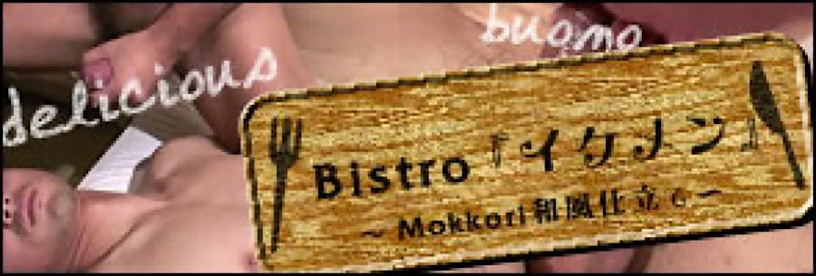 ゲイセックス:Bistro「イケメン」~Mokkori和風仕立て~:ゲイフェラチオ
