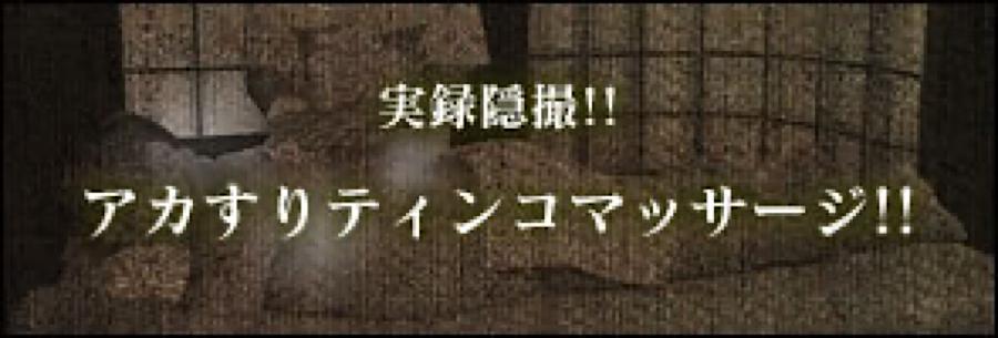 ゲイセックス:アカすりティンコマッサージ:ホモエロ動画