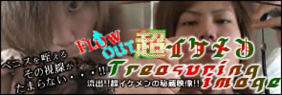 ゲイセックス:Flow out !!超イケメンTreasuring:ホモエロ動画