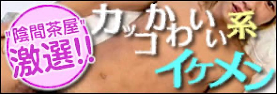 ゲイセックス:イケメン【カワイイ系】作品一覧:チンコ無修正