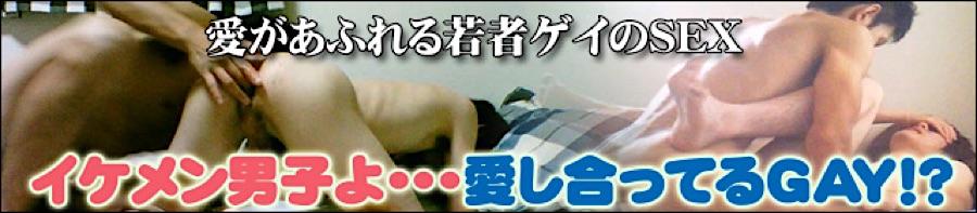 ゲイセックス:イケメン男子よ・・・愛し合ってるGAY!?:ホモエロ動画