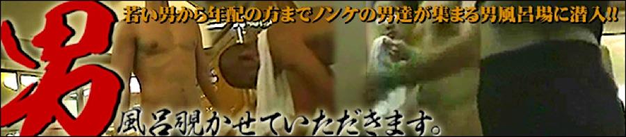 ゲイセックス:男風呂覗かせていただきます。:おちんちん